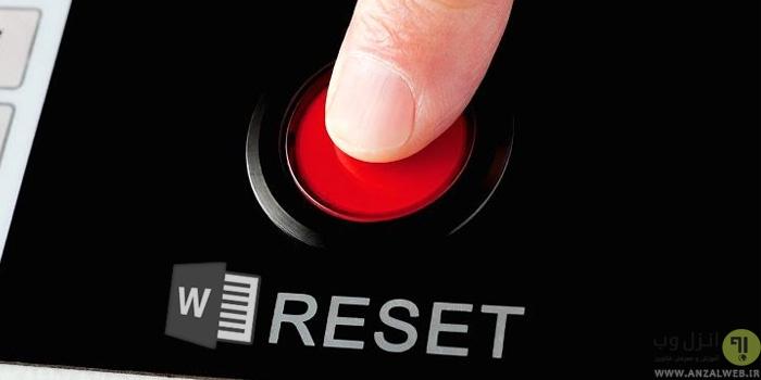 5 روش ریست کردن تنظیمات ورد (Word) و بازگشت به حالت اولیه