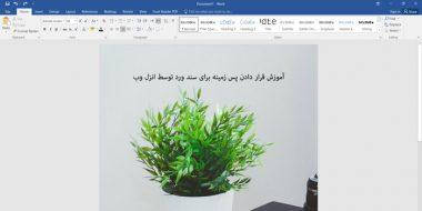 5 روش گذاشتن عکس،متن و رنگ به عنوان پس زمینه Background در ورد (Word)