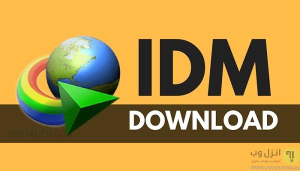 آموزش دیدن فایل های ناقص دانلود شده منیجر IDM در کامپیوتر و اندروید