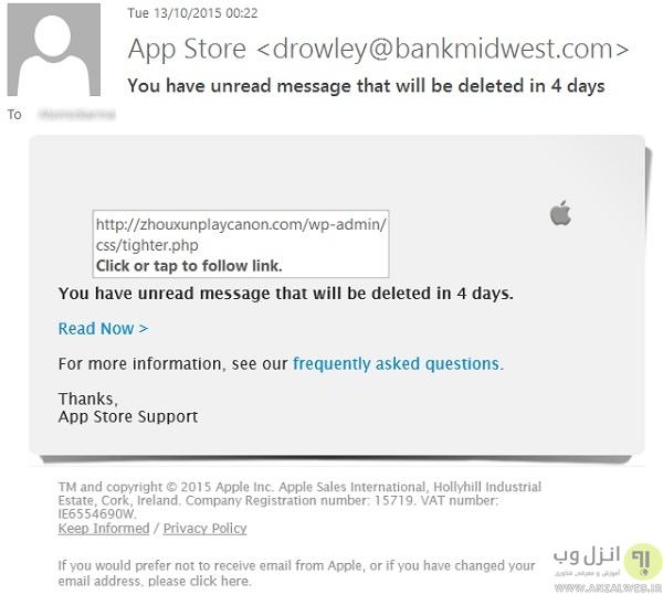 دزدی آنلاین از طریق ایمیل