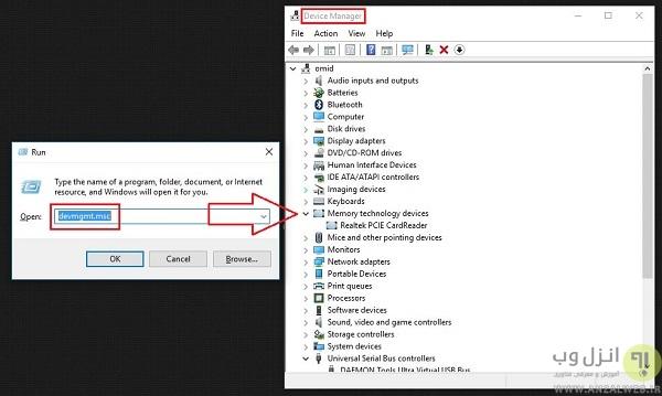 استفاده از Device Manager برای حل ارور رم ریدر