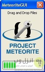 دانلود نرم افزار تعمیر فایل meteorite mkv