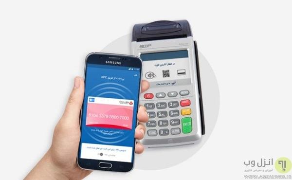 معرفی اپ سکه برای پرداخت با NFC