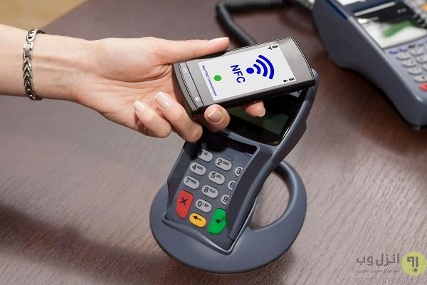 استفاده از NFC در سیستم های پرداخت با تلفن هوشمند