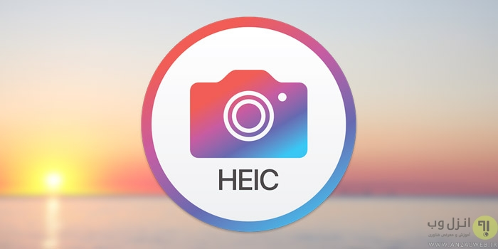 فرمت فایل HEIF و HEIC چیست؟ 8 روش تبدیل فرمت عکس HEIF و HEIC به JPG و PNG