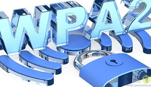 WPA2 چیست؟