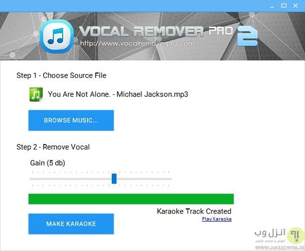جدا کردن صدای خواننده از آهنگ با سرویس آنلاین Vocal Remover Pro