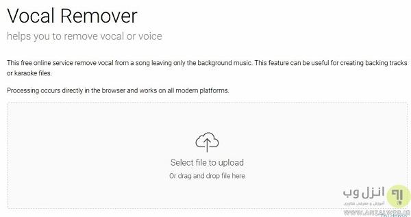 Vocal Remover یک سرویس آنلاین برای حذف صدای خواننده
