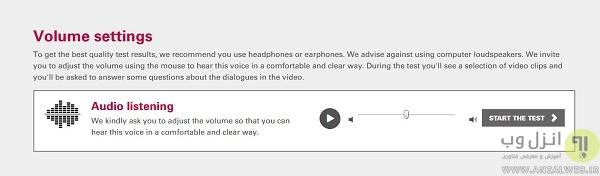 قدرت شنوایی خود را آنلاین تست کنید