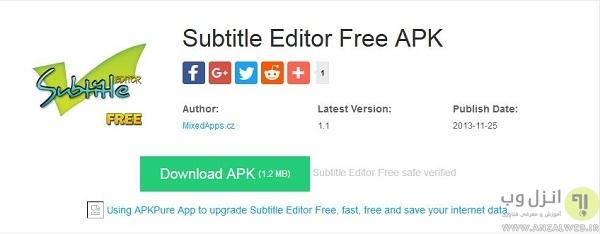 برنامه دستکاری زیرنویس اندروید Subtitle Editor