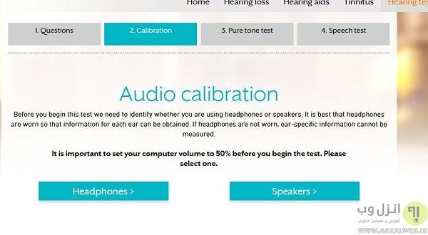 وضعیت شنوایی خود را با این ابزار آنلاین آزمایش کنید