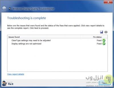 تنظیم اندازه صفحه مانیتور به کمک ATS مایکروسافت