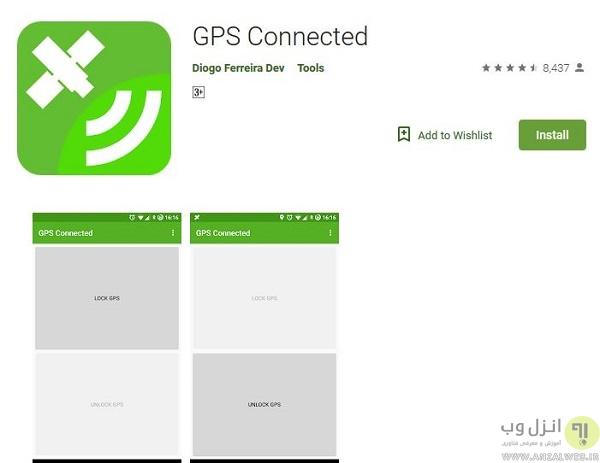 سیگنال GPS را فعال کنید