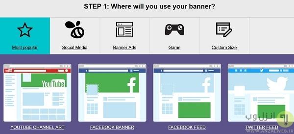 طراحی بنر آنلاین بدون فتوشاپ