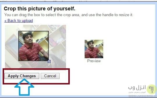 نحوه تغییر عکس پروفایل جیمیل