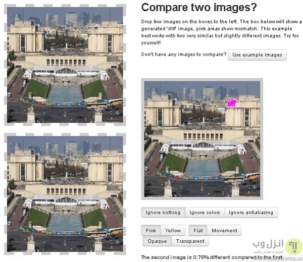 سرویس آنلاین پیدا کردن تفاوت بین دو عکس