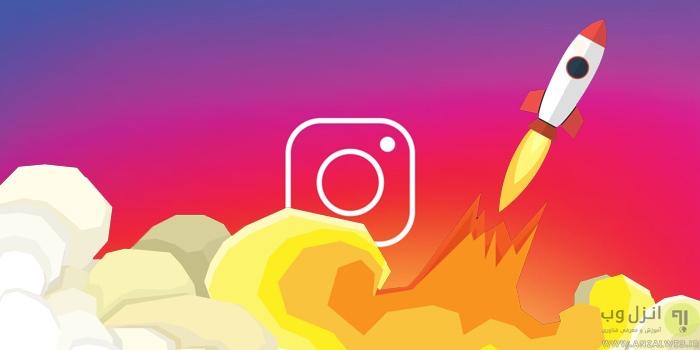 بهترین روش و ابزار افزایش فالوور ایرانی و واقعی اینستاگرام