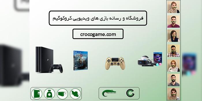 فروش آنلاین بازی های ویدیویی