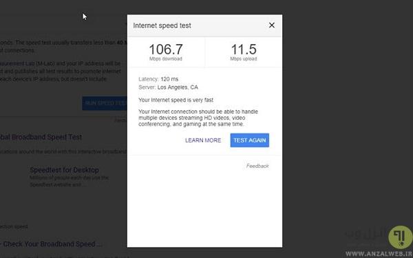 تست سرعت اینترنت آنلاین