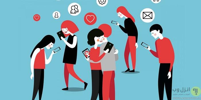 مضرات، تاثیر و آسیب های شبکه های اجتماعی بر افراد و خانواده