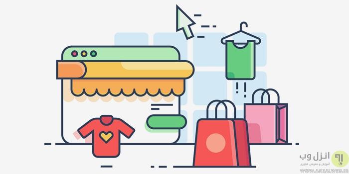 راه اندازی و ساخت فروشگاه اینترنتی با فروشگاه ساز های آنلاین
