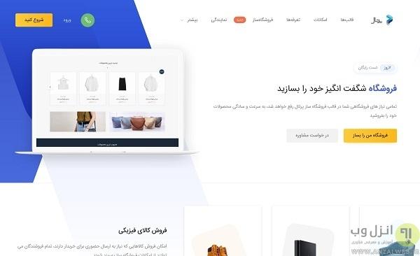 چگونه یک فروشگاه اینترنتی راه اندازی کنیم
