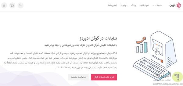 تبلیغات در گوگل ادوردز ایرانی
