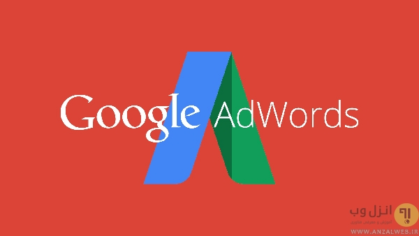 استفاده اکانت گوگل ادوردز