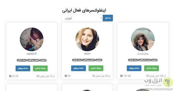اینفلوئنسرهای ایرانی در اینستاگرام