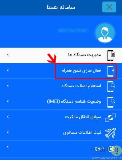 رجیستر کردن گوشی با وبسایت
