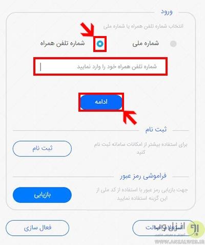 وبسایت همتا - آموزش کامل رجیستر گوشی همراه معمولی، مسافری با سایت و اپ