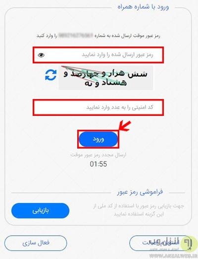 سایت همتا- آموزش کامل رجیستر گوشی همراه معمولی، مسافری با سایت و اپ