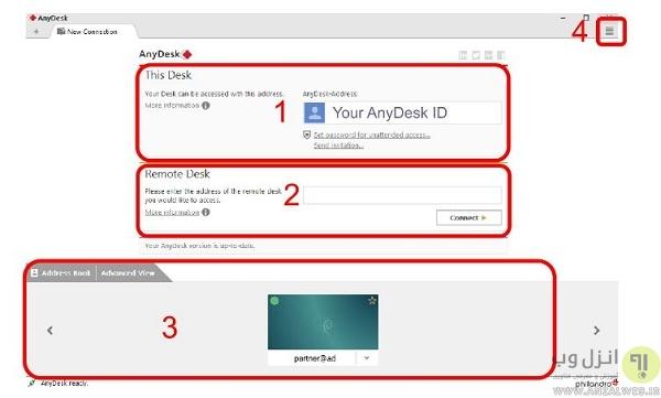 پنجره اصلی برنامه AnyDesk