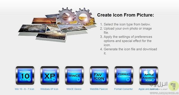 ساخت آیکن رایگان و آنلاین در سایت Pic2Icon