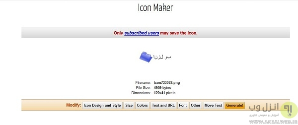 آیکون ساز آنلاین Icon Maker