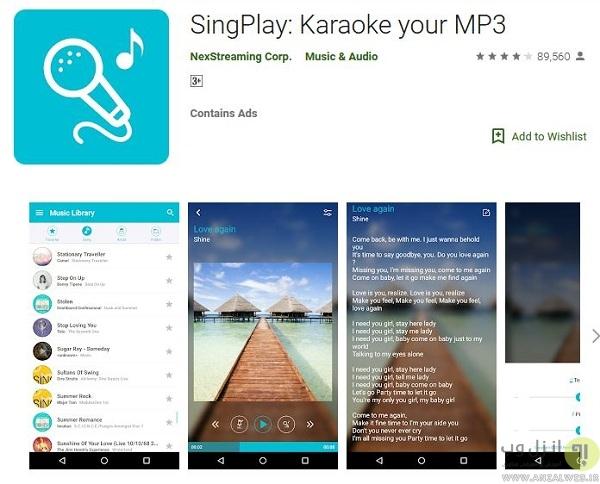 نرم افزار جداسازی صدا از آهنگ mp3 اندروید