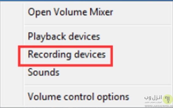 روش رفع مشکل کار نکردن میکروفون لپ تاپ و کامپیوتر