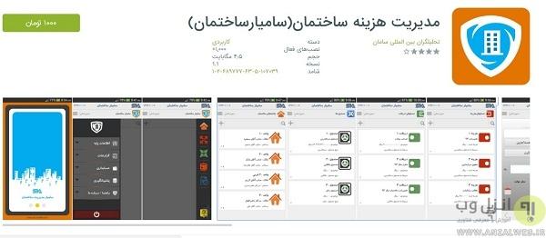 نرم افزار مدیریت ساختمان اندروید سامیار
