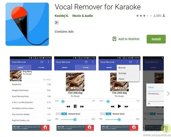 دانلود برنامه حذف صدای خواننده (Vocal Remover) برای اندروید