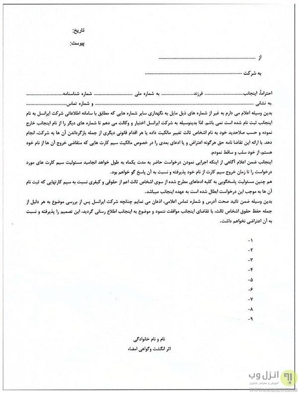سلب مالکیت سیم کارت ایرانسل