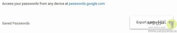 مشاهده و بازیابی پسورد در مرورگر گوگل کروم