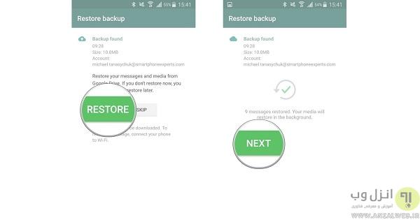 بازگردانی پیام های واتساپ در یک گوشی جدید