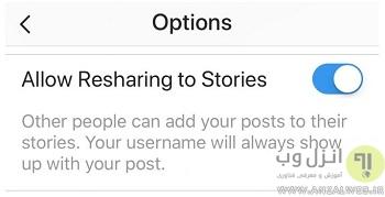 روش اشتراک استوری اینستاگرام دیگران در پروفایل