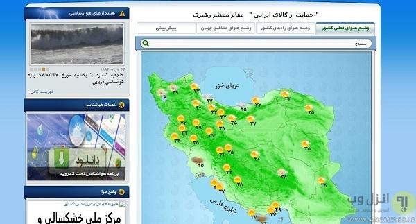 irimo - بهترین سایت هواشناسی فارسی