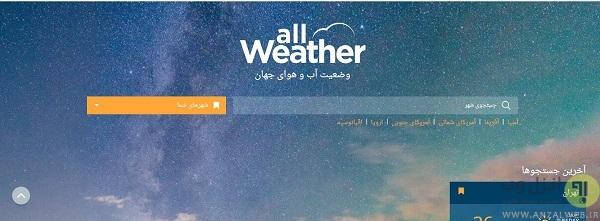 euronews یکی از بهترین سایت های هواشناسی جهان
