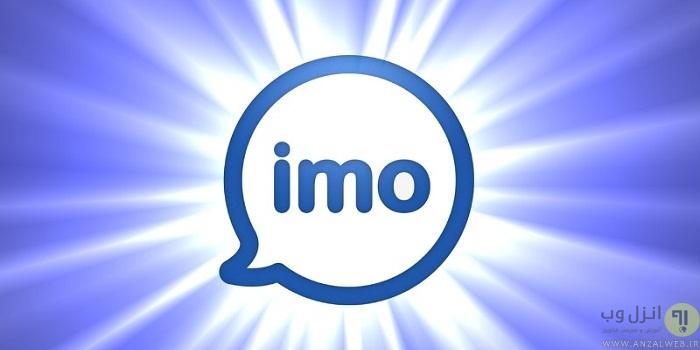 آموزش کامل روش آنبلاک و بلاک کردن شخص در ایمو