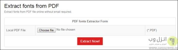 سرویس استخراج فونت آنلاین PDF Convert Online