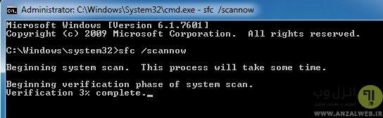 اجرای System File Checker برای رفع مشکل ناپدید شدن آیکون