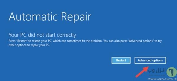 قطع کردن فرایند معمول بوت ویندوز