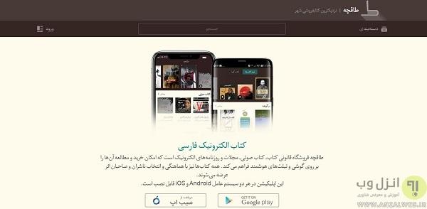کتابخوان اندروید فارسی طاقچه